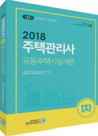 2018 주택관리사 1차 기본서 공동주택시설개론