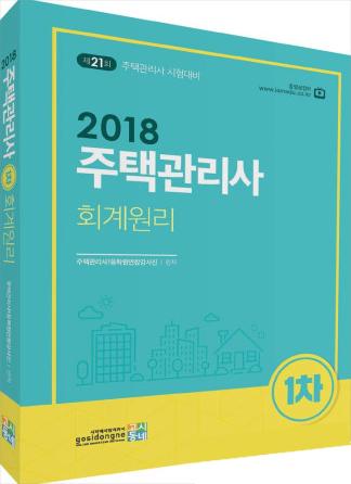 2018 주택관리사 1차 기본서 회계원리