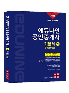 2018년 제29회 공인중개사 기본서 부동산세법(2차)