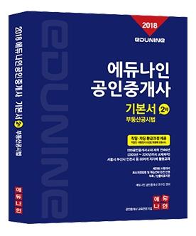 2018년 제29회 공인중개사 기본서 부동산공시법(2차)