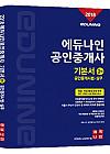 2018년 제29회 공인중개사 기본서 공인중개사법.중개실무(2차)