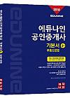 2018년 제29회 공인중개사 기본서 공법(2차)