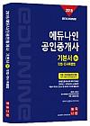 2018년 제29회 공인중개사 기본서 민법.민사특별법(1차)