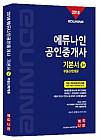2018년 제29회 공인중개사 기본서 부동산학개론(1차)