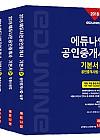 2018년 29회 공인중개사 기본서 2차세트(4권)