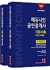 2018년 29회 공인중개사 기본서 1차세트(2권)