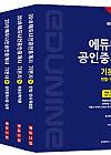 2018년 공인중개사 기본서 1,2차세트 (6권)