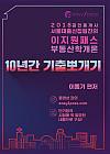 2018년 공인중개사 10년간 기출뽀개기 1차 부동산학개론
