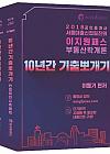 2018년 공인중개사 10년간 기출뽀개기 1차세트 부동산학개론, 민법및민사특별법
