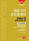 2018년 제29회 공인중개사 문제풀이 공인중개사법,중개실무(2차)