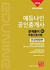 2018년 제29회 공인중개사 문제풀이 부동산공시법(2차)