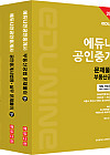 2018년 제29회 공인중개사 문제풀이 문제풀이 2차세트(4권)