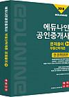 2018년 제29회 공인중개사 문제풀이 문제풀이 1차세트(2권)