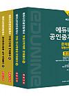 2018년 제29회 공인중개사 문제풀이 문제풀이 1,2차세트(6권)