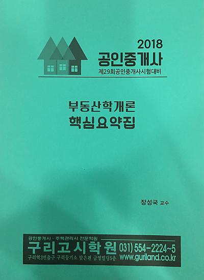 2018 공인중개사 1차 핵심요약집 학개론