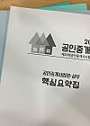 2018 공인중개사 2차 핵심요약집 세트